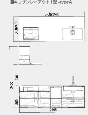 キッチンレイアウト I型-typeA